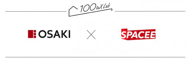 大崎電気とスペイシーが簡易型スマート・コワーキングスペースの共同開発を目指す