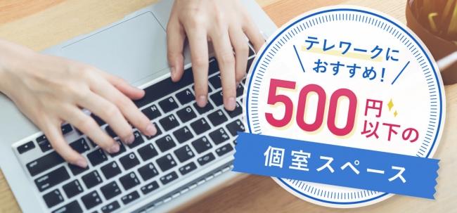 インスタベースが1時間500円以下でレンタルできる個室キャンペーンを実施!