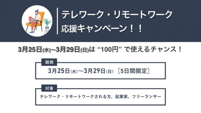 【テレワーク・リモートワーク応援キャンペーン】コワーキングスペースが5日間限定1日利用なんと100円で。BUSO AGORA町田駅徒歩3分。