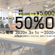 コワーキングスペースBUSO AGORA町田