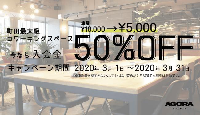 コワーキングスペースBUSO AGORA町田「リモートワークするフリーランサー春の応援キャンペーン」