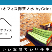 いいオフィス御茶ノ水 by Grinspace