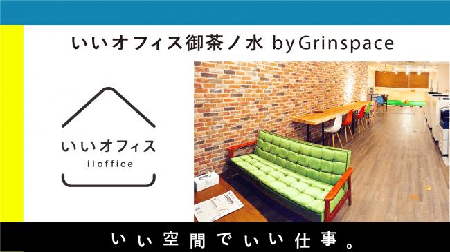 """""""日本の学校教育発祥の地""""で最先端の学びができる!?「いいオフィス御茶ノ水 by Grinspace」がオープン!"""