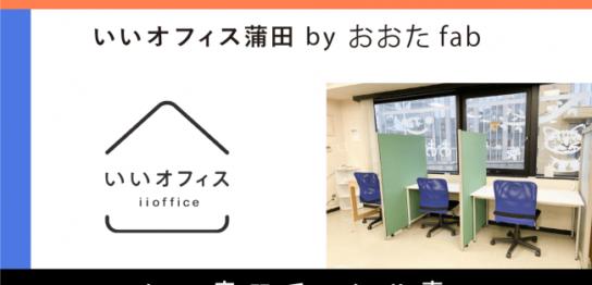 いいオフィス蒲田 by おおたfab