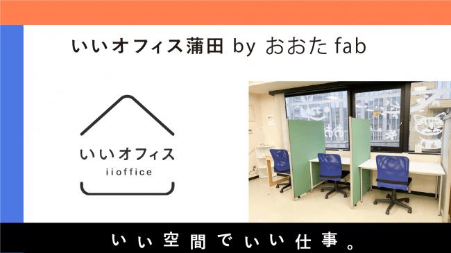 3Dプリンターやレーザープリンターで親子でモノづくりが楽しめる体験型コワーキングスペース「いいオフィス蒲田 by おおたfab」がオープン