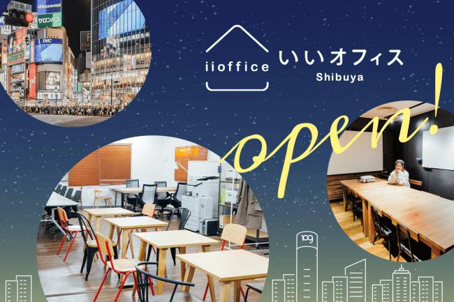 仕事も遊びも全力を注げ!コワーキングスペース「いいオフィス渋谷 by POINT EDGE」がオープン<早速内装も変えてみた>