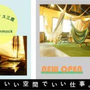 いいオフィス三鷹 by Cafe Hammock