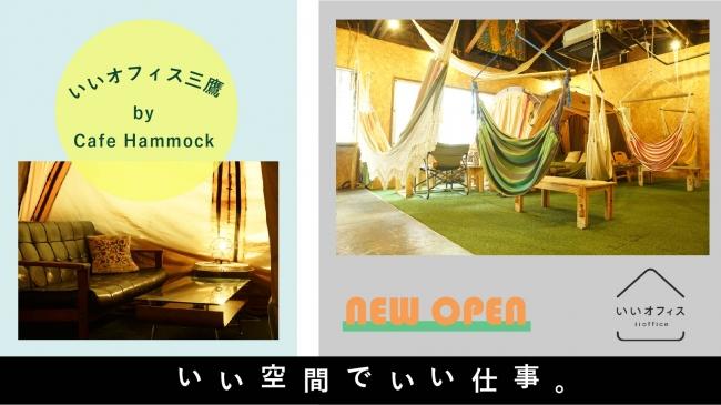 ハンモックにゆられながら仕事をしよう。屋内でアウトドアが楽しめるコワーキングスペース「いいオフィス三鷹 by Cafe Hammock」がオープン!