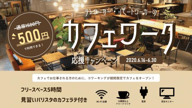 コワーキング&シェアオフィスBUSO AGORAがリモートワーカーを対象にカフェをOPEN!カフェワーク応援キャンペーン実施
