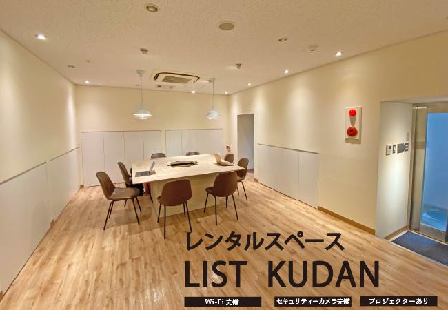 九段下に時間貸しレンタルスペース「LIST KUDAN」が2020年6月16日OPEN!