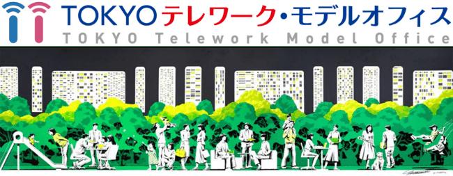 TOKYOテレワーク・モデルオフィス