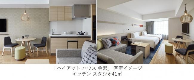 「ハイアットハウス金沢」期間限定のワーケーション向け宿泊プランを販売~2020年8月1日から10月31日まで~