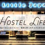 『Hostel Life』全国泊まり放題・住み放題