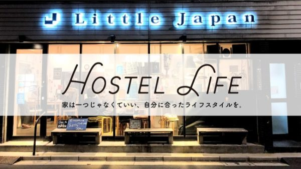 『Hostel Life』全国泊まり放題・住み放題!リモートワーク/テレワークやワーケーションに最適