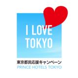 都内全プリンスホテルで「東京都民応援キャンペーン」~I LOVE TOKYO~