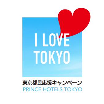 東京都内プリンスホテル