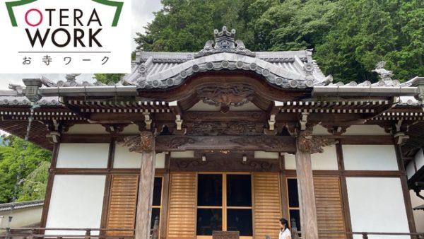 お寺×リモートワーク【お寺ワーケーション】特別プラン販売開始