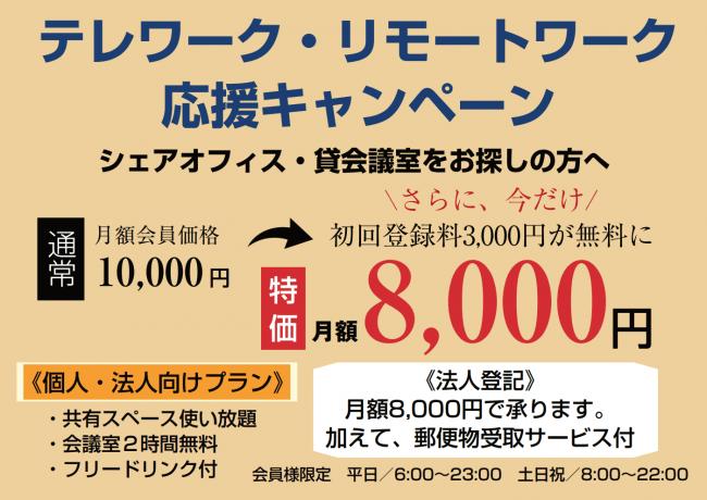 KASHA okinawa「Co-Works」