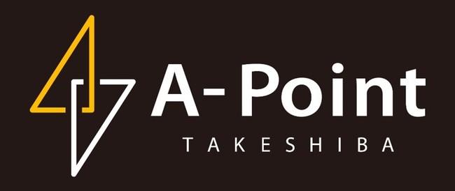 再開発が進む竹芝エリアに体験型ショールームも併せ持つコワーキングスペース「A-Point」オープン