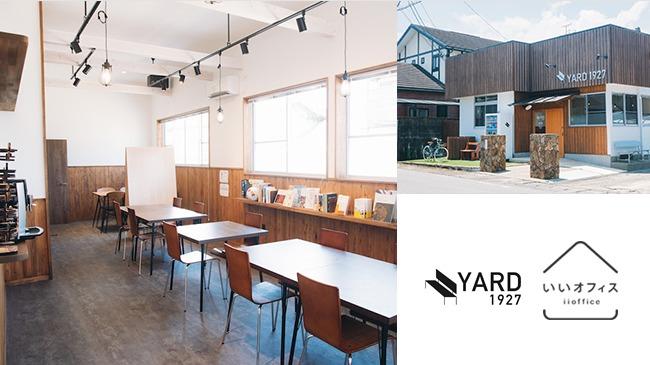 宮崎・都農にコワーキングスペース「いいオフィス都農by YARD1927」がオープン!