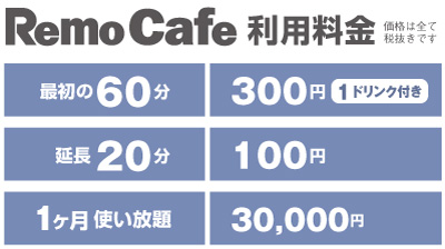 Remo Cafe(リモカフェ)おおたかの森店