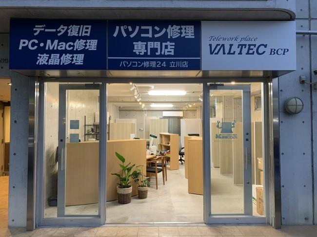 VALTEC BCP 立川店・町田店