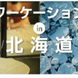 ANAトラベラーズ「ワーケーション in 北海道」