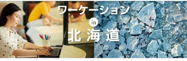 ANAトラベラーズ「ワーケーション in 北海道」働く世代への新しい旅のご提案 旅×仕事×大自然 ~