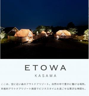 アウトドアリゾート『ETOWA KASAMA』