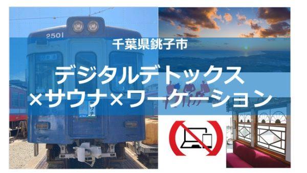 デジタルデトックス×電車サウナワーケーション