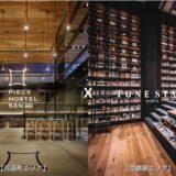 【1ヶ月66,000円】京都のホテルを楽しみ尽くす、定額制2拠点ワーケーションプラン誕生!