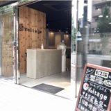 【コワーキングスペースが1日あたり180円~】コワーキングスペースVoltage京都が社会人利用プランを開始。月額3980円で使い放題。
