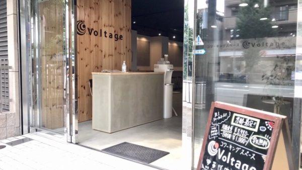 コワーキングスペースVoltage京都